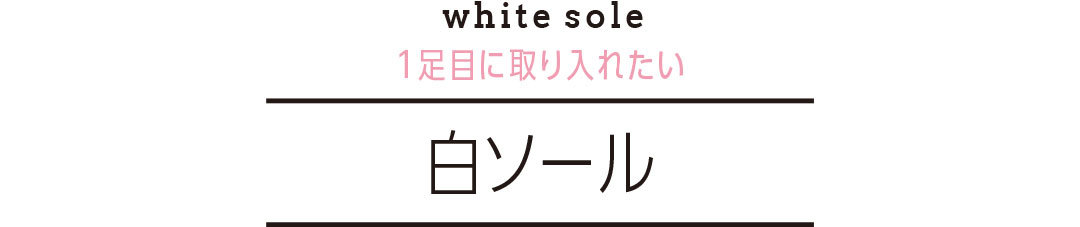 """トレンドは白→黒へ! この冬買うなら""""黒スニーカー""""4つの理由_1_5"""