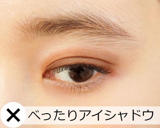 【彼ができる顔大研究】本命彼女の「色っぽ」アイメイクを解説!_1_5-3