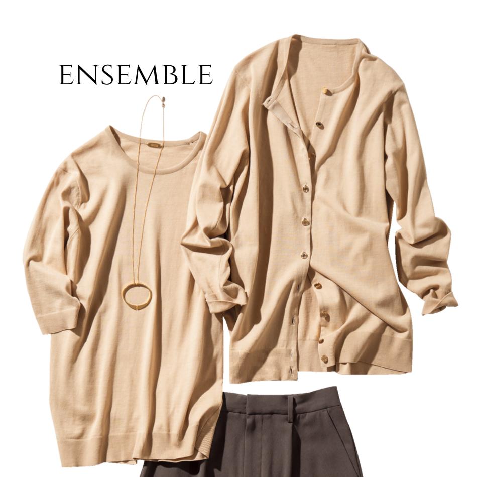 ベーシック育ちの40代ファッションにアンサンブルは欠かせない!_1_2