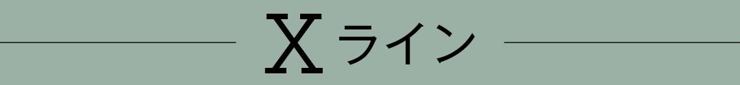 Photo Gallery|似合う着こなしが見つかる最旬コーデ【トレンド服×4大シルエット】_1_13