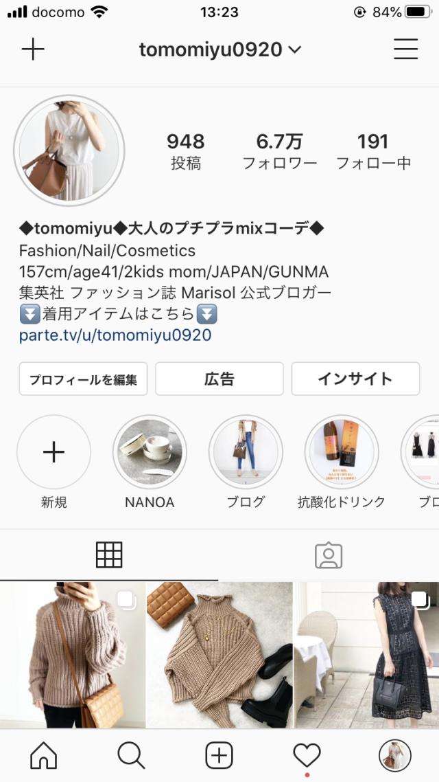 H&Mチャンキーニット着てみました!【tomomiyuコーデ】_1_4