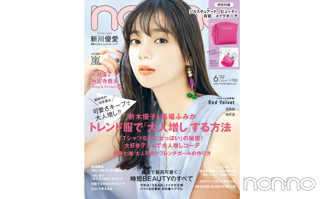 non-no'19年6月号新川優愛の表紙