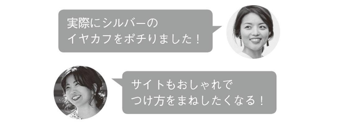 発田美穂さん、松村純子さんコメント