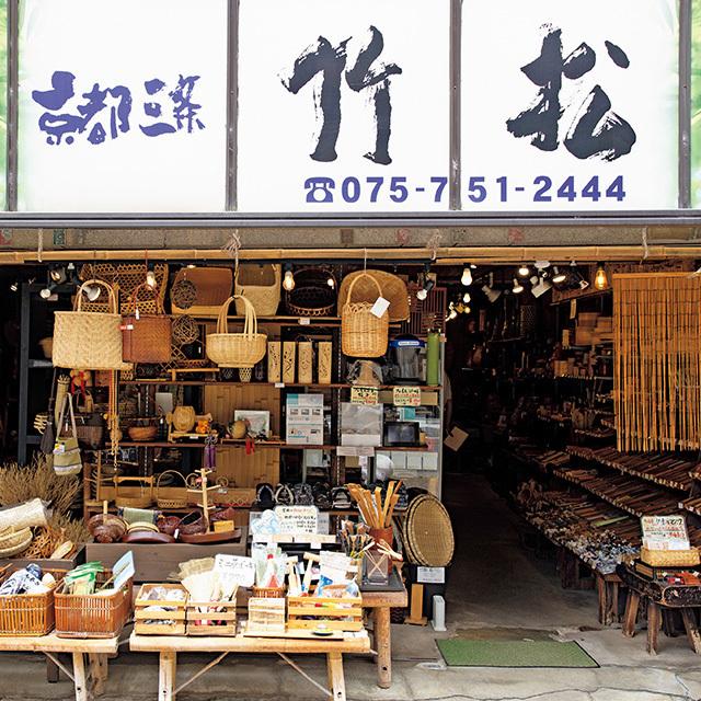 京都三条 竹松「籠」