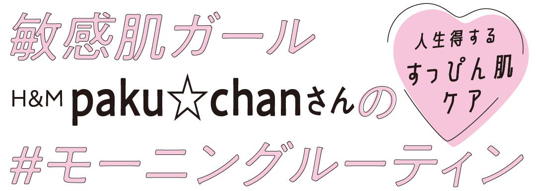 敏感肌ガール H&M paku☆chanさんの#モーニングルーティン 人生得するすっぴん肌ケア