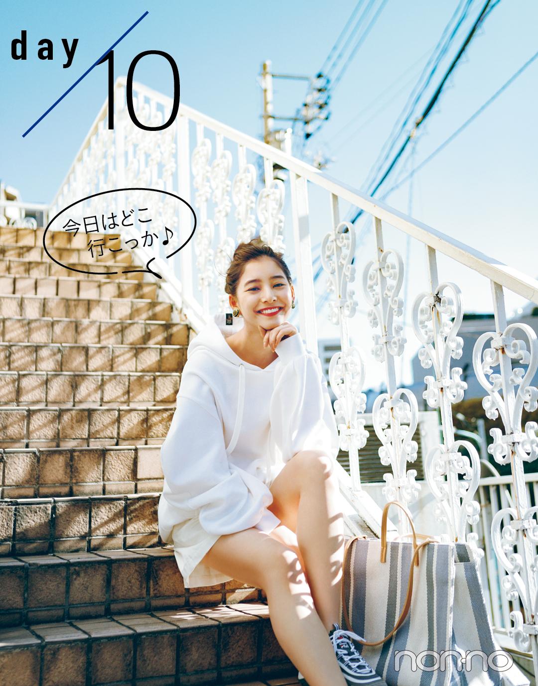 新木優子のハッピー感MAX着回しday6-10♡ 「一緒にいたい女の子」は服で作れる!_1_2-5