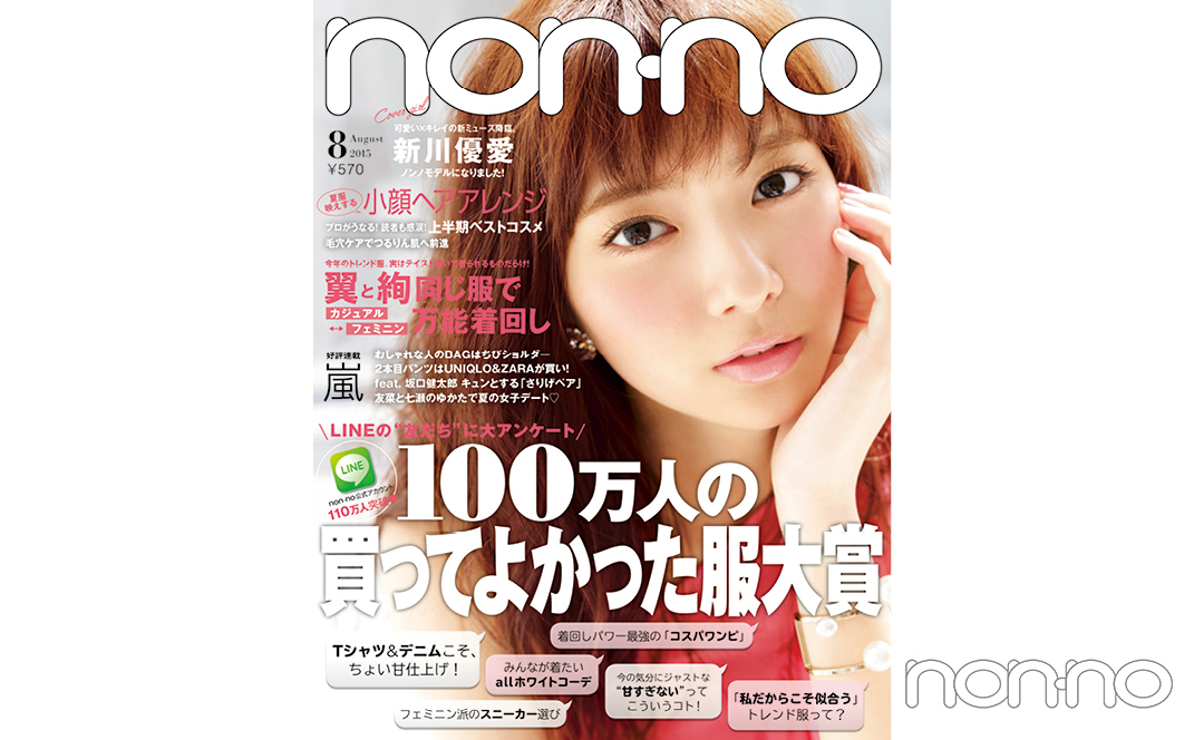 non-no'15年8月号新川優愛の表紙