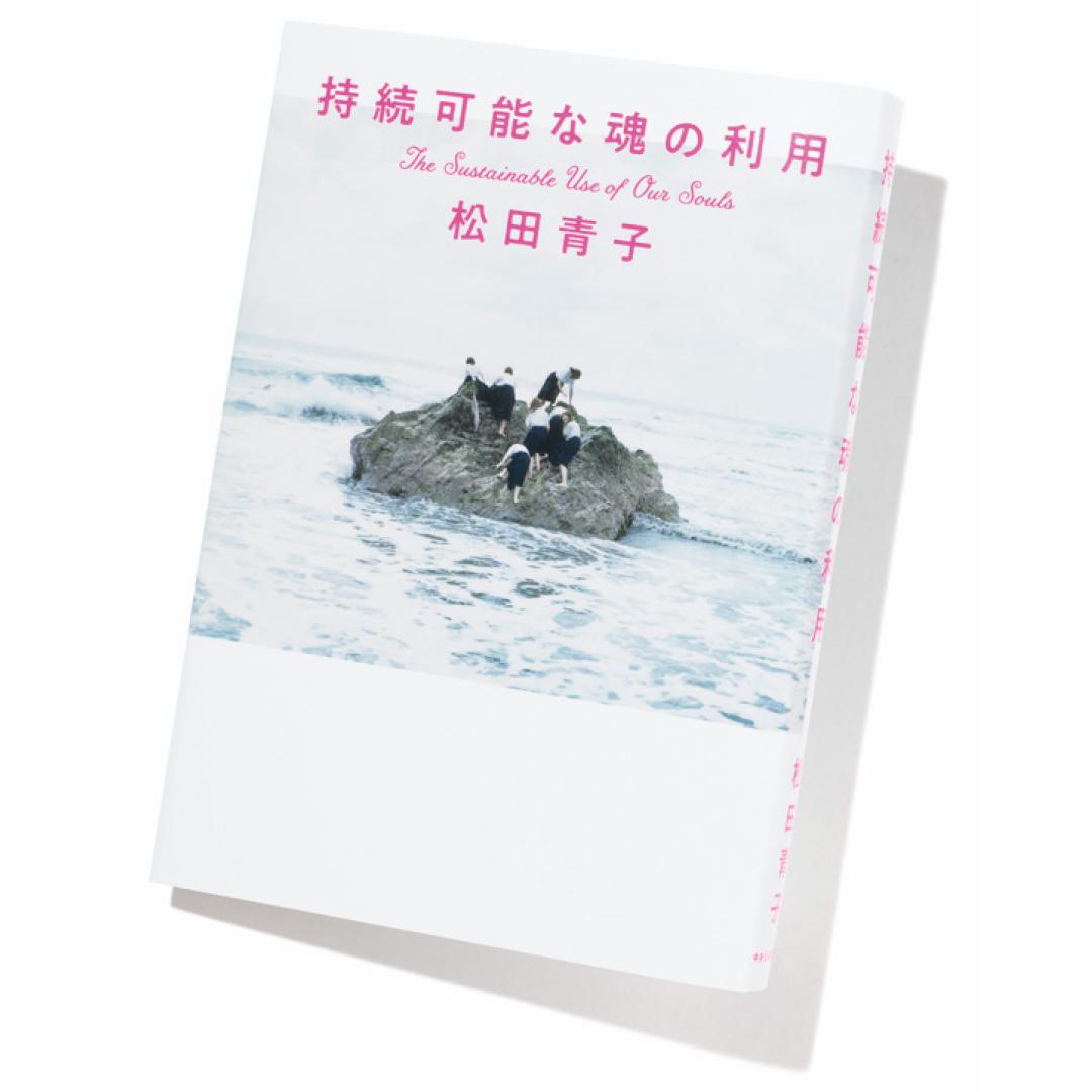 Photo Gallery|花田菜々子が20歳女子におすすめする本をもっと見る_1_12
