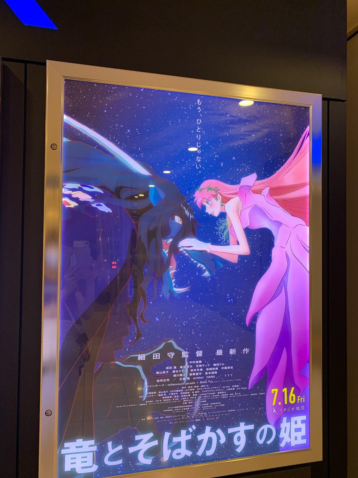 竜とそばかすの姫_1_1