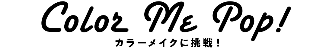 Color Me Pop! カラーメイクに挑戦!