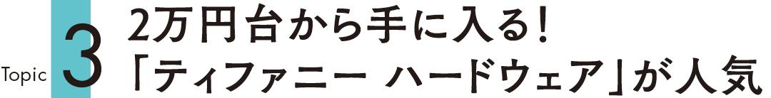 Topic3 2万円台から手に入る! 「ティファニー ハードウェア」が人気