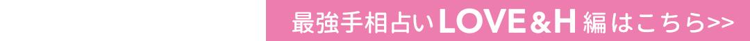 LOVE&H編