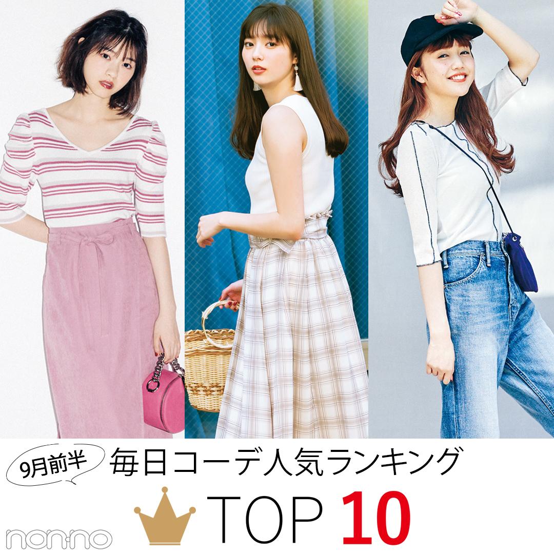 先週の人気記事ランキング|WEEKLY TOP 10【9月16日~9月22日】_1_4-2