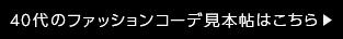 アラフォーのためのレオパード柄着こなし術【2019秋冬】_1_53