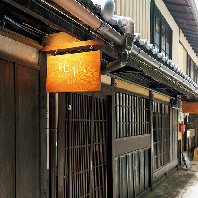 京都の四条にあるフュージョンレストラン「熙怡 kii」の入口