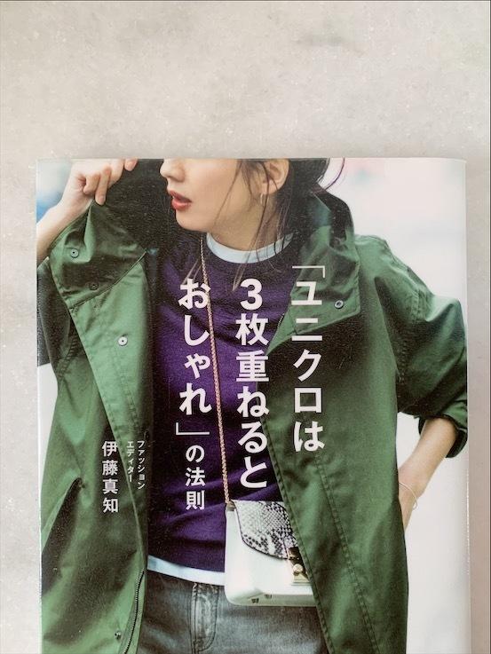 秋ファッションのヒントにしたい、8月に読んだ本から得た刺激②_1_3