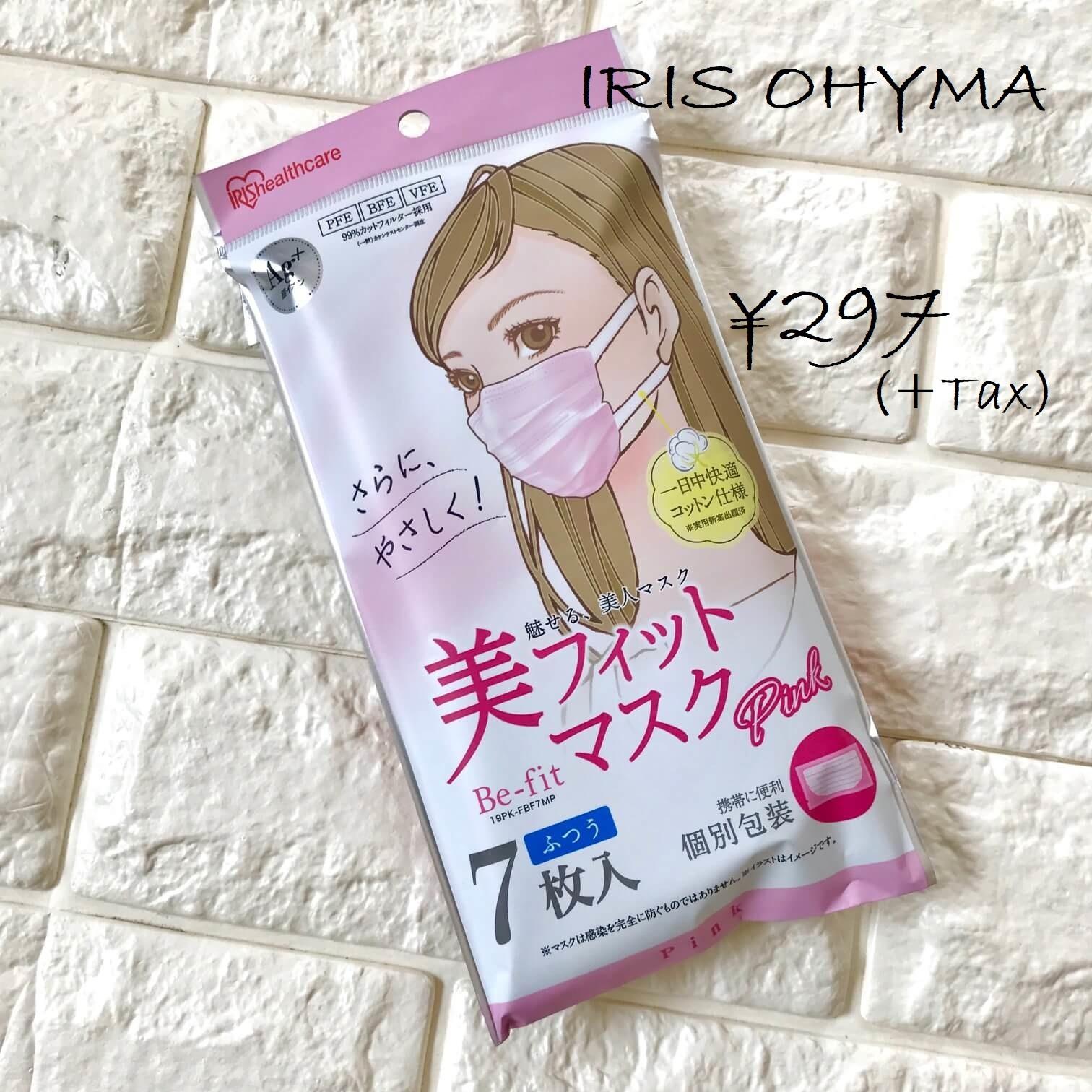 アイリスオーヤマのマスク画像