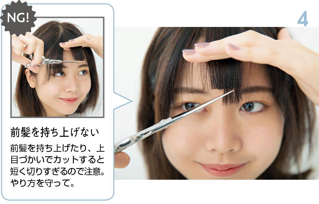 """上段の髪は、ハサミを斜めにして切る  ブロッキングを取り、上段と下段の髪を交ぜる。上段の髪を3の下段の長さに合わせてカット。ハサミを斜めに入れ、毛先の""""ぱっつん感""""を和らげる。 前髪を持ち上げない 前髪を持ち上げたり、上目づかいでかっとすると短くきりすぎるので注意。やり方を守って。"""