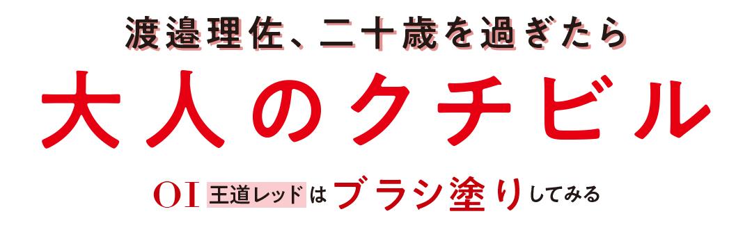 渡邉理佐、二十歳を過ぎたら大人のクチビル 01王道レッドはブラシ塗りしてみる