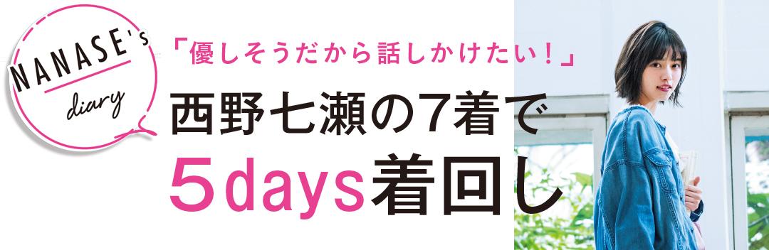 優しそうで好印象♡ 西野七瀬の7着で春の着回し5days!_1_1