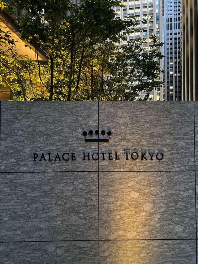 パレスホテル東京で期間限定「秋スイーツ」レポ_1_1-1
