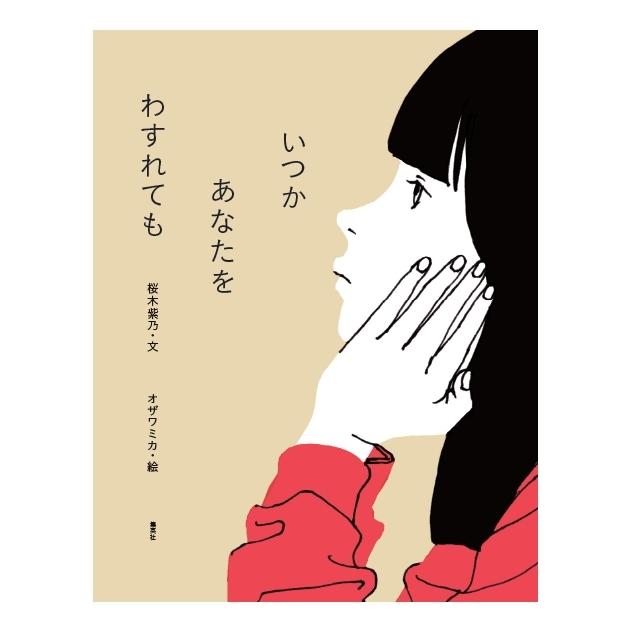 今を大切に生きたくなる直木賞作家初の絵本 『いつか あなたを わすれても』