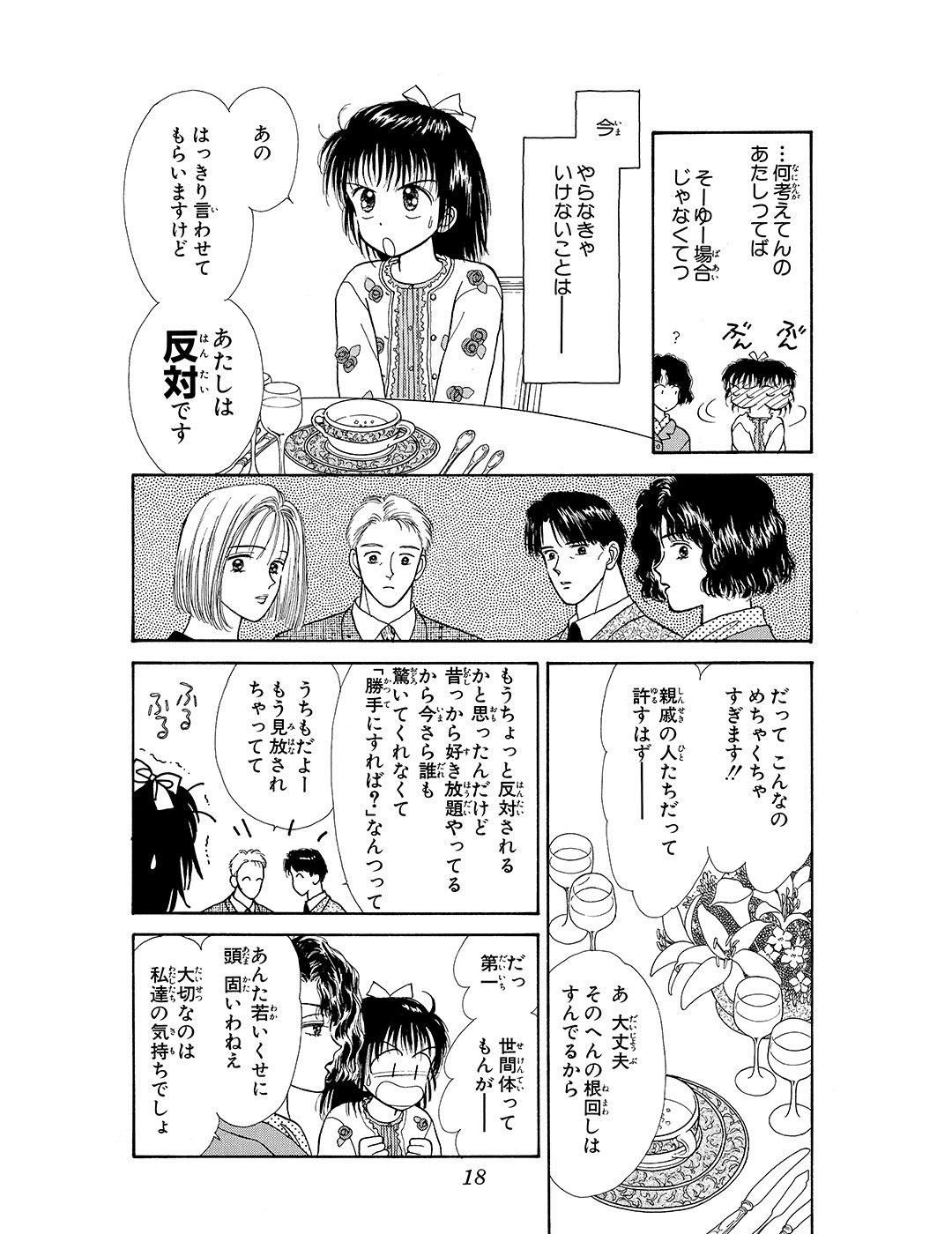 マーマレードボーイ 第1話|試し読み_1_1-19