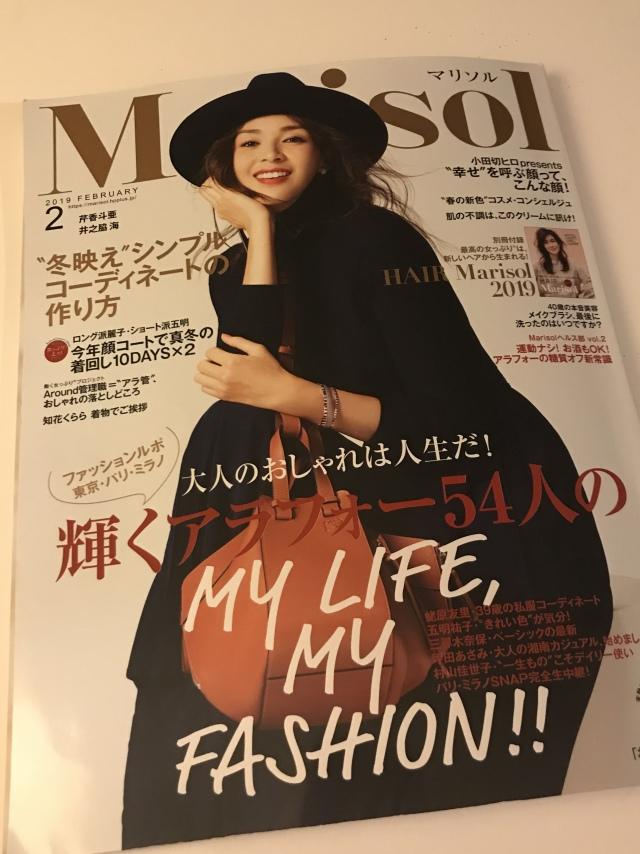 Marisol 2月号も読み応えのある特集が盛りだくさんです!
