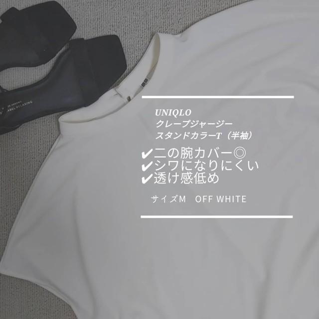 【UNIQLO】美シルエット&コスパ最強トップス_1_1