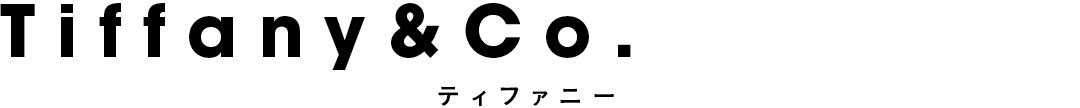 Tiffany&Co. ティファニー