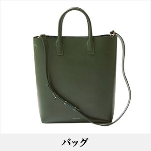 40代に似合うバッグ
