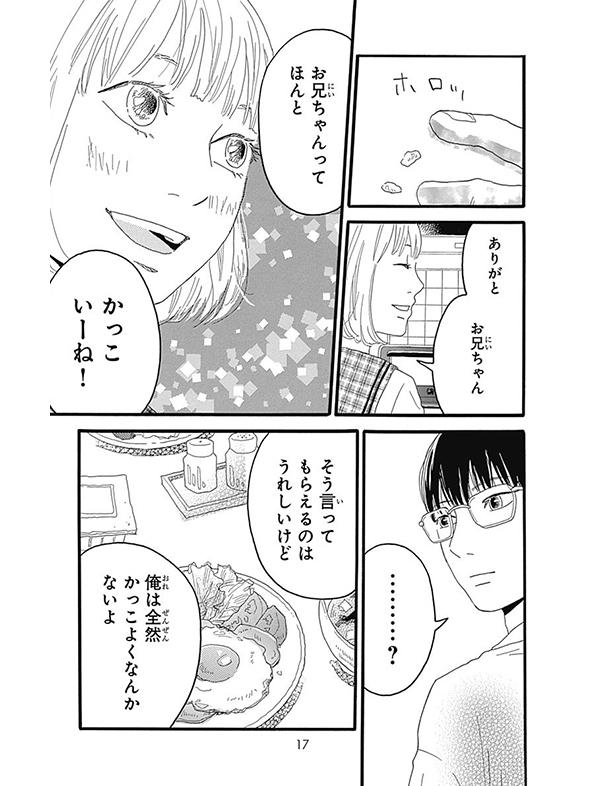 町田くんの世界 漫画試し読み12