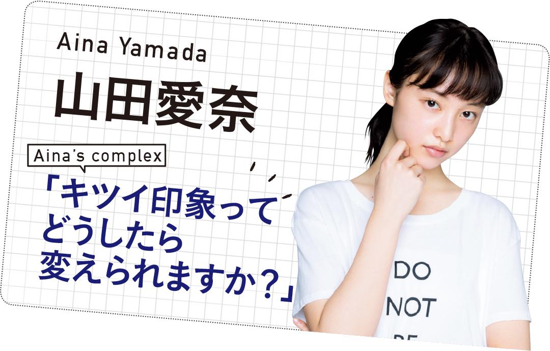 山田愛奈がクール美少女からふんわり優し気に♡ メイクの秘密は?_1_1