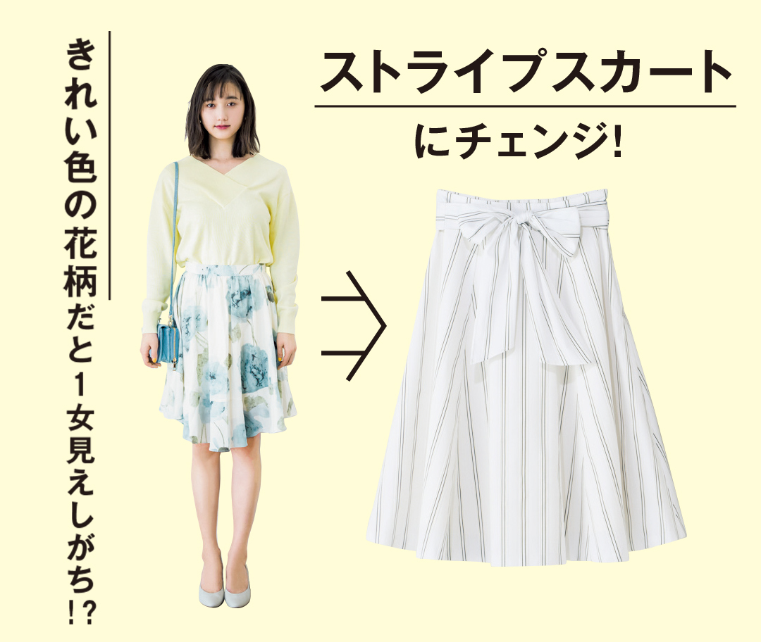 春だからちょっと大人っぽく。友菜がトレンドのストライプスカートを5通りに着回し!_1_1