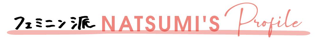 フェミニン派NATSUMI'S Profile