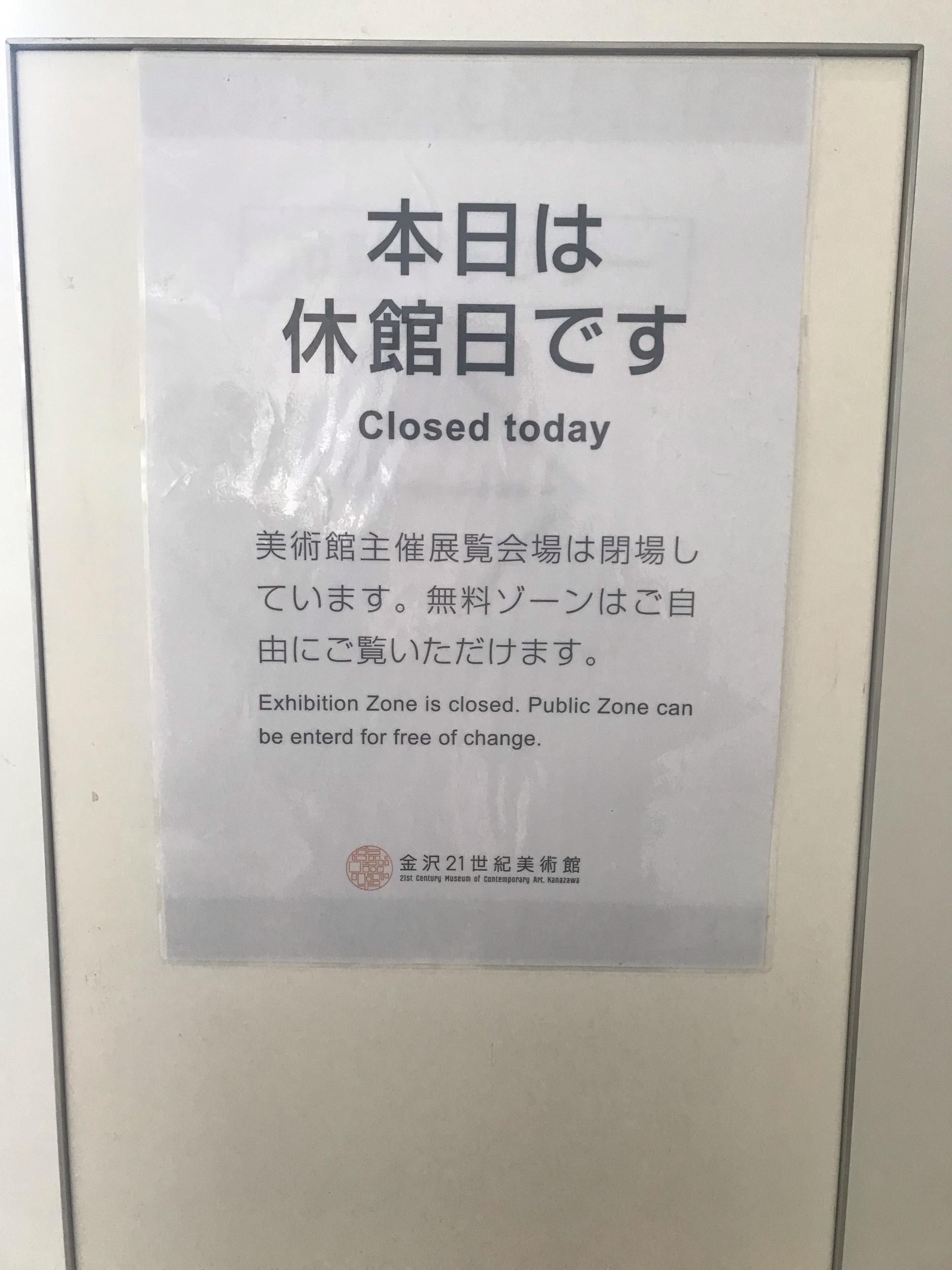 金沢旅行③_1_4