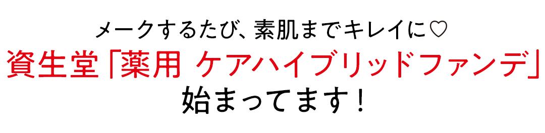 ベースメークの新時代!「資生堂」の素肌キレイ♡ ファンデがスゴイ!_2_6