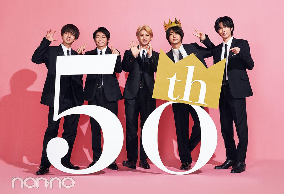 「non-no」創刊50周年記念 King & Prince(キンプリ)がコメント!