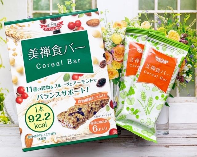 【Dr. Ci:Labo】の「美禅食シリーズ」のバー♪食べごたえもあり、食物繊維もたっぷり!