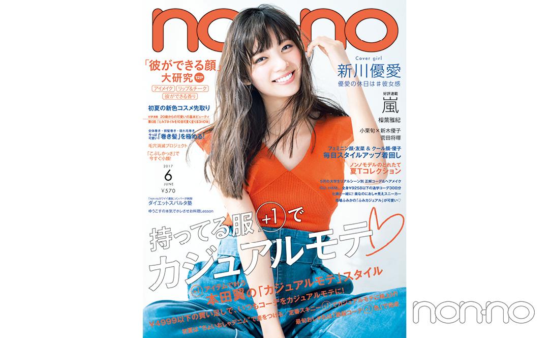 non-no'17年6月号新川優愛の表紙