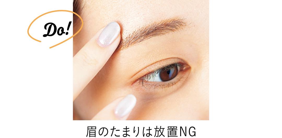 Do! 眉のたまりは放置NG