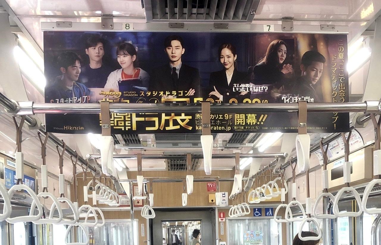 東急線 電車の釣り広告
