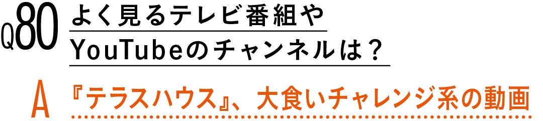 【渡邉理佐100問100答】読者の質問に答えます! PART2_1_24