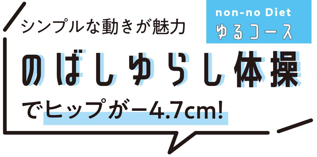 non-no Diet ゆるコース シンプルな動きが魅力 のばしゆらし体操でヒップが-4.7cm!