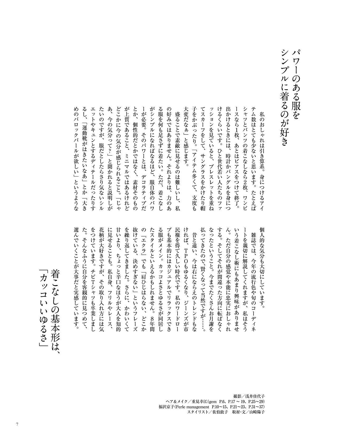 [黒田知永子さんムック]「CHICO MY FAVORITES」本日発売です!_1_5-2