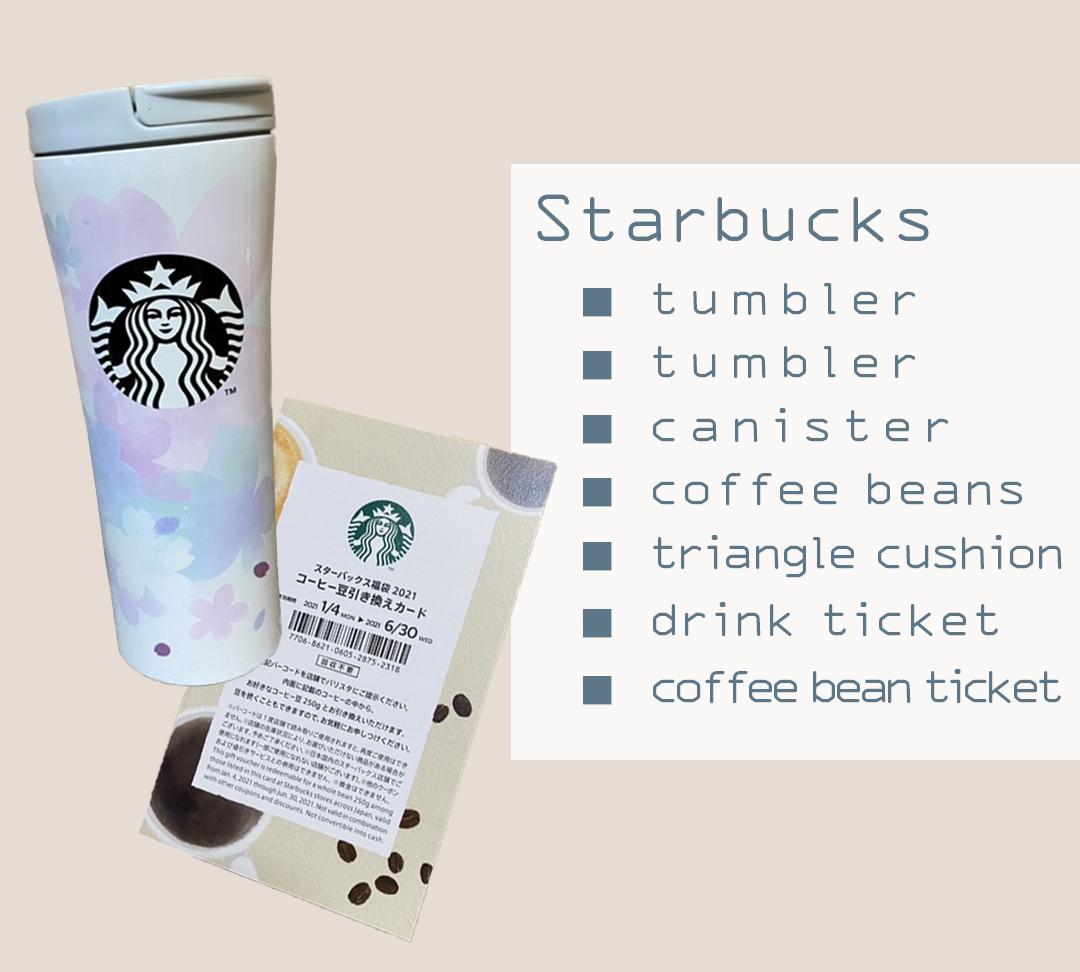Starbucks(スターバックス)2021年の福袋