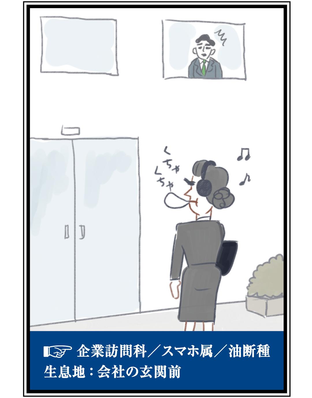残念な就活生図鑑★ リアルNG集&プロのアドバイスつき!_1_4