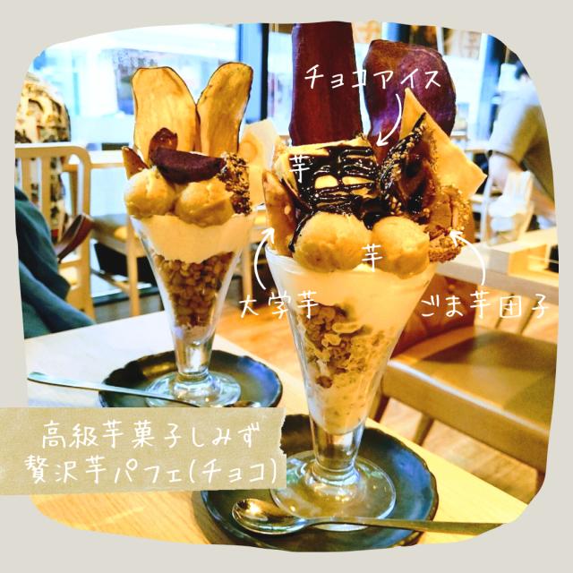 「高級芋菓子しみず」で贅沢芋パフェを @大阪福島_1_2