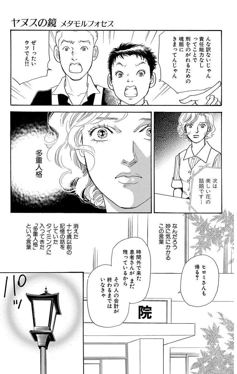 ヤヌスの鏡 メタモルフォセス 漫画試し読み13