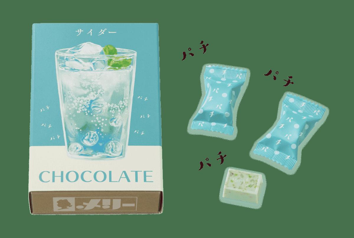 【メリーチョコレート】の「はじけるキャンディチョコレート 」サイダー味